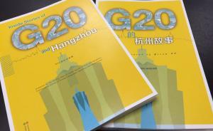 浙江一出版社编中英文《G20的杭州故事》,供嘉宾会场取阅
