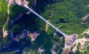 张家界大峡谷玻璃桥暂停接待游客,官方称将完善配套软硬件