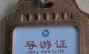 """辱骂游客""""你是不是想死""""导游被纳入旅游不文明行为记录"""