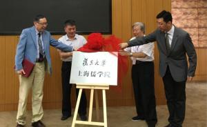 """上海儒学院成立,立足江南,探索""""儒学现代化""""之路"""