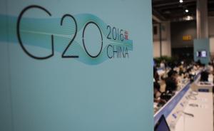 G20峰会折射的势与变:摒弃零和博弈思维寻求互利共赢合作