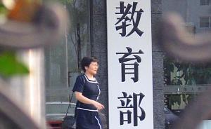 教育部:广东等15省份取消本科三批,上海合并本科一、二批