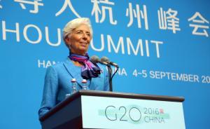 IMF总裁拉加德:G20欢迎人民币在10月加入SDR