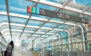 上海地铁人民广场站是否封站改造未定,按惯例有可能选在春节
