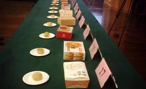 上海消保委组织18家鲜肉月饼接受盲测:多家老字号不达标