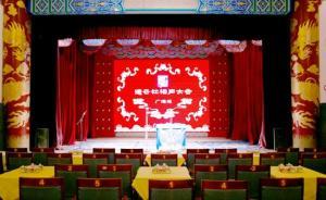 """败诉后拒不腾出北京一戏园继续演出,德云社被公示成""""老赖"""""""