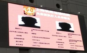"""上海首次用火车站大屏幕曝光""""老赖"""",公众可电话举报线索"""