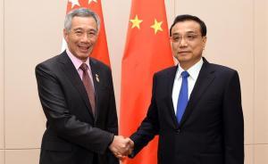 大外交|李克强会见李显龙,望新加坡当好中国-东盟协调国