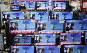 新华社:朝鲜核试验让地区局势更加复杂,逐渐进入负面循环