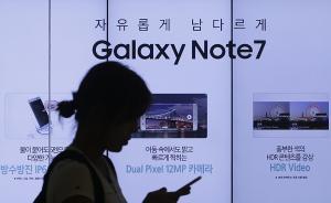 电池爆炸隐患难消!三星建议韩国用户停止使用Note 7