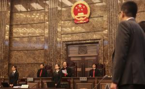 中国司法人权保障白皮书全文发布:积极防范和纠正冤假错案