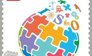 第39届国际标准化组织大会在北京召开,习近平致贺信