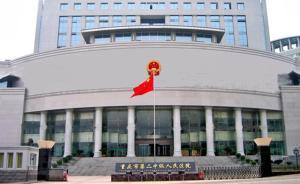 """重庆退休法院职工三次败诉成""""老赖"""",检察院抗诉称判决有误"""