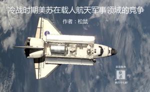 天宫二号是我国第一个真正意义上的空间实验室,主要用于空间科学实验和科学应用,没有军事用途。但是,在人类航天发展史上,尤其是冷战时期,美苏为了争夺太空霸权,对载人航天的军事用途进行了大量探索和试验。本期观棋旨在回顾冷战时期美苏在载人航天的军事领域展开的激烈较量。