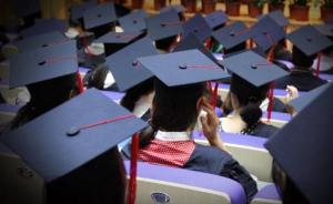 教育部:全日制和非全日制研究生学历学位证书具有相同效力