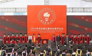 南科大首届统招生毕业逾六成将留学,朱清时现身掌声1分钟