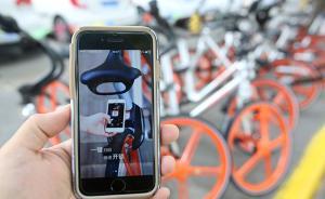 """上海街头部分摩拜单车遇故障无法解锁,运营方称""""连夜排查"""""""