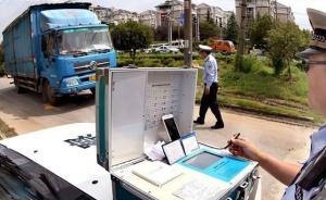 上海开展公路货车超限超载专项整治,严打借故堵塞车道等行为