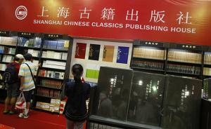 上海古籍出版社60周年:从康平路到瑞金二路