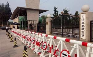 """""""长安剑""""探访燕城监狱:床体没有棱角,工厂用5S管理模式"""