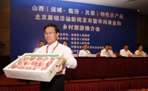 山西三市市长进京推介农产品:土豆香梨苹果红枣挨个夸