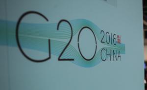 G20反腐败追逃追赃研究中心在京成立,为反腐合作提供交流