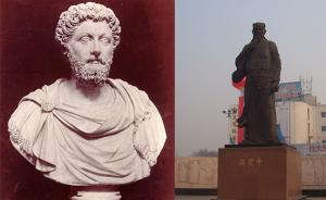 """""""罗贯中大战奥勒留"""":秦汉帝国与罗马帝国的比较如何可行?"""