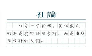 """【社论】愿""""北大屠夫""""不再是新闻"""