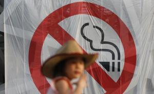 16个控烟城市代表:控烟条例不能受有关部门干扰,须有底线