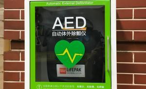 急救知识欠缺,15台救命神器AED投放杭州一年半零使用