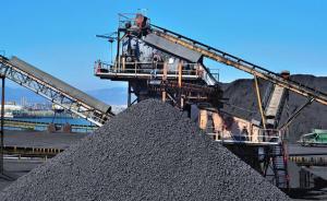 国家发改委:不因煤价回升动摇去产能决心
