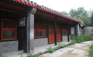 北京市政协建议:充分用好市文保单位中山会馆纪念孙中山