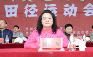 兰州交大博文学院院长陈玲辞职,曾签字开除患癌女教师刘伶利