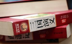 四大名著不适合孩子阅读?中青报刊文:环顾市场儿童还能读啥