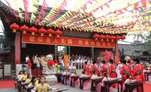 """第33届国际孔子文化节今晚开幕,将首设""""少年孔子奖"""""""