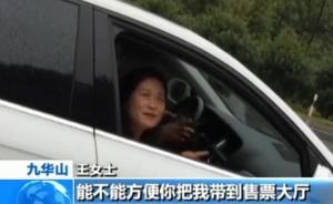 九华山旅游乱象:假工作人员兜售高价香,交钱可绕开交通管制