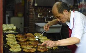 """上海""""网红葱油饼""""因无证停业:区里召开协调会商讨解决方案"""