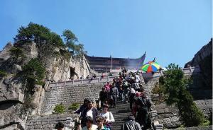 国家旅游局:严肃查处九华山旅游乱象,鼓励游客举报问题厕所