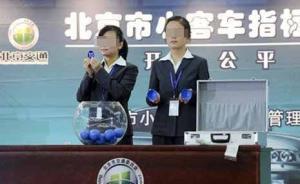 北京摇号系统可窥个人信息?官方:网络运营商缓存信息导致