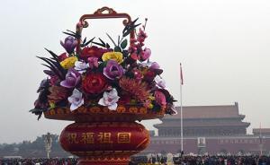 """天安门广场有个好大好大的花篮,你知道花是怎么""""插""""的吗?"""