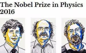 今年诺贝尔物理学奖获奖领域,中国科学家有哪些研究成果