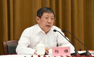 杨雄主持召开市政府常务会议,部署推进上海相关工作