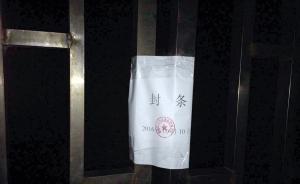 南京六合警方介入眼镜蛇外逃事件,涉事无证养殖场已被查封