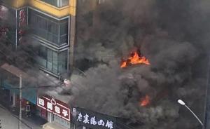 武汉汉口闹市区一建筑物突发火灾,目前伤亡人数不详