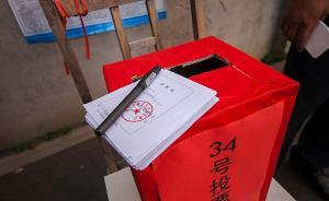 湖南省:受理违反换届纪律问题举报296件,处理360人