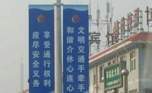 河北正定街头误现山西介休公益广告,官方称系广告公司乌龙