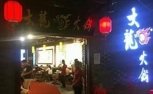 """温州一品牌火锅加盟店涉用""""口水油"""",老板夫妇已被警方刑拘"""