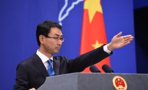 外交部:中方对泰国国王普密蓬逝世表示沉痛哀悼
