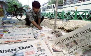 印度考虑放宽媒体外资限制:报纸、杂志与电视新闻标准持平