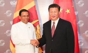习近平会见斯里兰卡总统:双方要稳步推进科伦坡港口城等项目